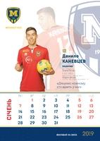 Настінний перекидний календар ФК Металіст 1925 на 2019 рік