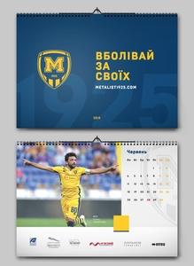 Настенный календарь Металлист 1925 на 2018 год