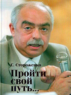"""Книга """"Пройти свой путь """" - Стороженко С.М"""