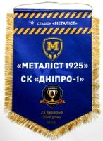 Вимпел матчевий  ФК Металіст 1925 - Дніпро-1