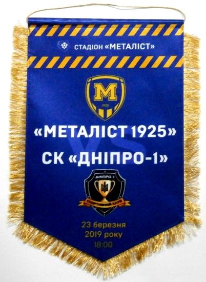 Вымпел матчевый  ФК Металлист 1925 - Днепр-1