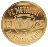 Сувенірна монета ФК Металіст 1925