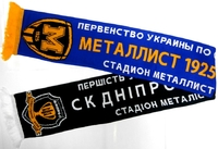 Шарф матчевый ФК Металлист 1925 - Днепр-1