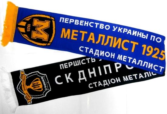 Шарф матчевий Металіст 1925  - Дніпро-1