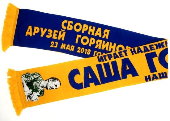 Шарф матчевый к игре команды А. Горяинова и сборной звезд Украины