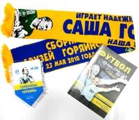 Набор к игре А. Горяинова-сборной звезд Украины