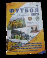 Програма ФК Металіст 1925