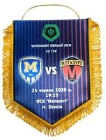 Вымпел матчевый ФК Металлист 1925 - Металлург Запорожье