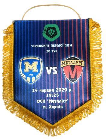 Вимпел матчевий ФК Металіст 1925 - Металург Запоріжжя