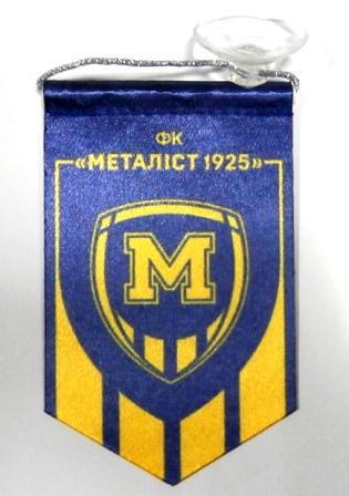 Вимпел автомобільний  ФК Металіст 1925