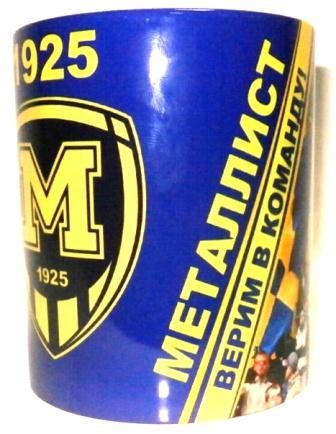 Чашка ФК  Металлист 1925  модель А