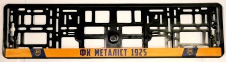 Рамки під номер для автомобіля ФК Металіст 1925 жовті